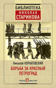 Борьба за Красный Петроград