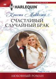 Счастливый случайный брак