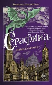 Серафина