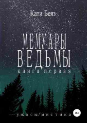 Мемуары Ведьмы