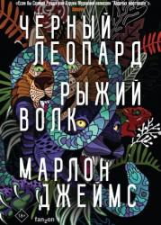 Черный Леопард, Рыжий Волк