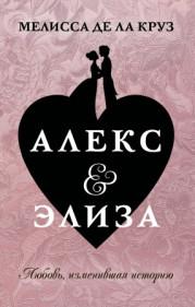 Алекс & Элиза