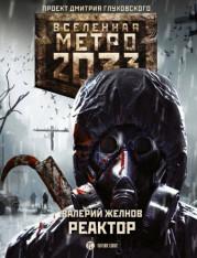 Метро 2033. Реактор