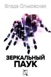 Зеркальный паук