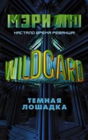 Wildcard. Темная лошадка