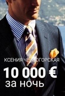 10 000 € за ночь (СИ)
