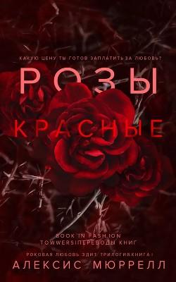 Розы красные (ЛП)