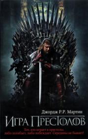 Игра престолов