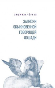 Записки обыкновенной говорящей лошади